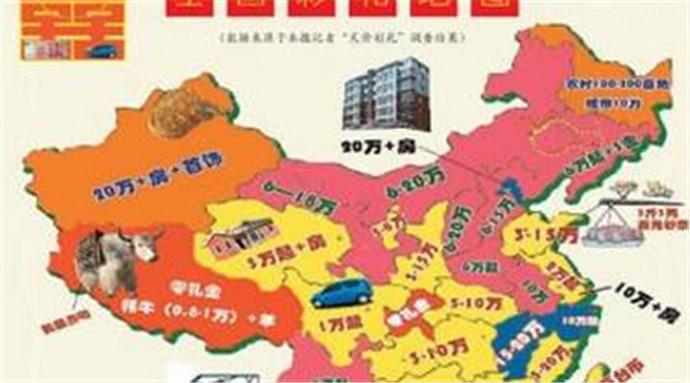 中国彩礼地图新鲜出炉 你能娶得起媳妇吗?