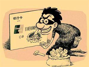 卡被盗刷银行全赔 银行的安全系统还存在漏洞?