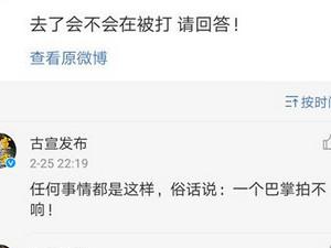 丽江官微疑怼网友,官方做出这事没办法被原谅