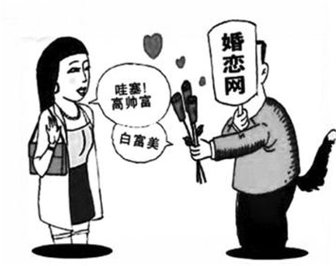 已婚男交119女友 假富二代骗财又骗色!