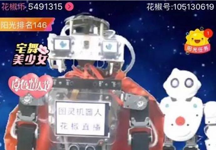 机器人主播走红