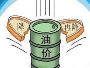 油价迎今年最大跌幅 加满一箱油到底省多少