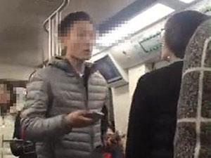 关于地铁骂人事件通报 未成年就可以放任不