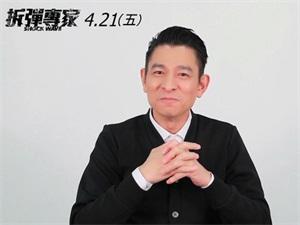 """刘德华坐轮椅宣传 受伤后首度""""露脸"""""""