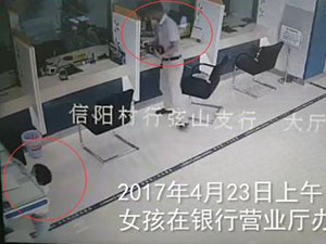 银行柜台突然倒塌 填单台砸死2岁小女孩责任