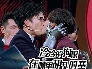 刘维和薛之谦关系好吗 网曝二人在节目中打架