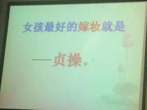 女讲师称最好嫁妆是贞操 内容颇具争议称穿着暴露会克父母