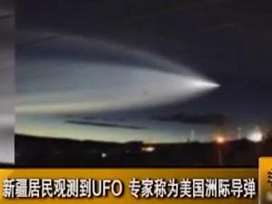 9.8新疆ufo事件 回顾新疆ufo事件全过程揭晓