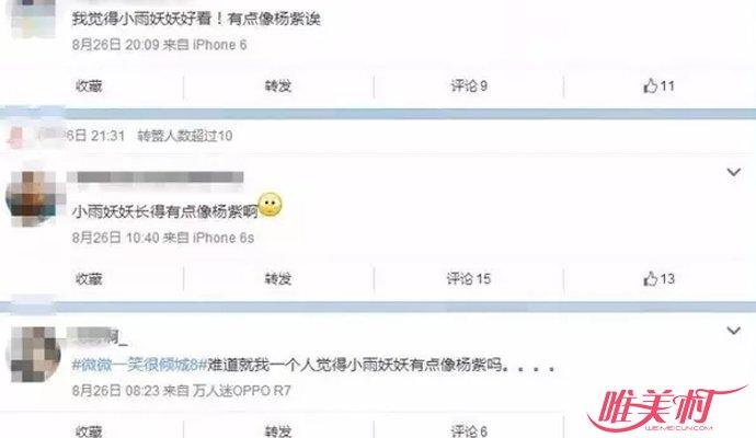 刘颖伦和杨紫,刘颖伦,杨紫,微微一笑很倾城
