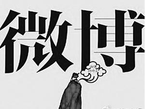 华谊起诉微博用户 只因为电影《我不是潘金