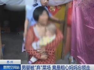 女子带2娃买菜只带回1个 男婴被亲妈忘在菜市场多时终被寻回