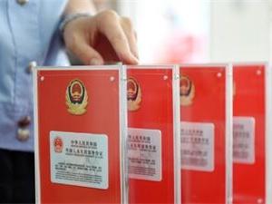 新版外国人身份证 外国人也会享受到证件便利化