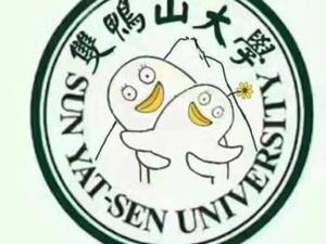 双鸭山大学校徽被玩坏 网友爆笑恶搞校徽令