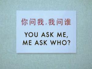 中式英语登封面 连外国人都欣然接受了