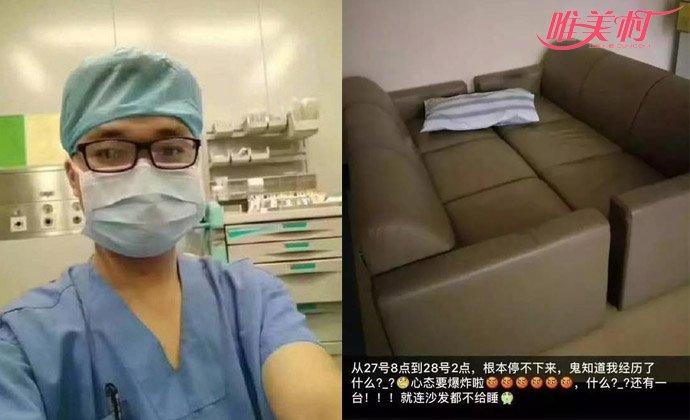 25岁麻醉师加班猝死