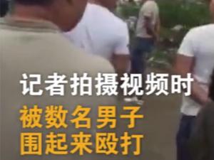 武汉一女记者陪业主维权 遭多人掌掴暴打现