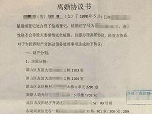 武汉曝光土豪离婚协议书 女主人怒斥泄密者事件始末经过曝光