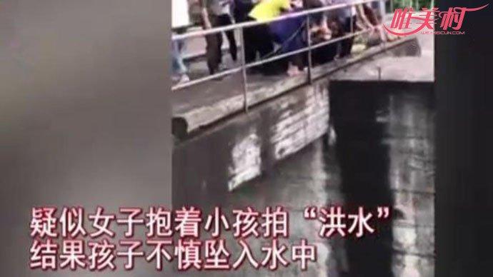 洪水拍音频发朋友圈结果孩子掉下河未卜提取女子生死怎么视频图片