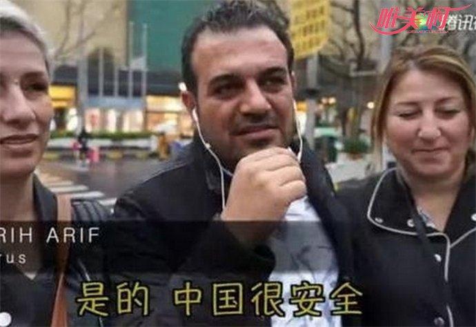 老外点赞中国治安