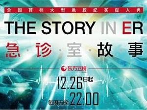 急诊室故事第二季 引领出一股全新的综艺潮流