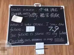 18岁男生离家疑涉蓝鲸游戏 留下诡异的英文句子令人震惊