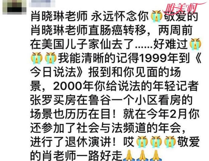 肖晓琳因癌症去世粉丝发文悼念