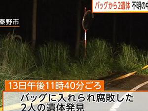 日本深山发现尸体 被发现时已溃烂死因不明让人悲愤不已