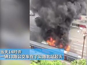 男子公交车纵火被烧死 自酿悲剧让众人唏嘘不已纵火原因不明
