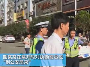 贵州一警察驾车被拦 与交警发生肢体冲突甚至还放狠话