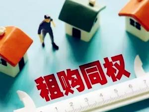 租房与买房享同种待遇 租房再也不怕霸王房