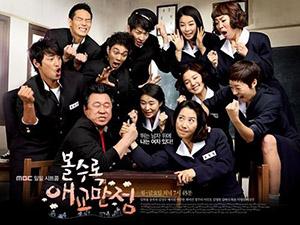 越看越撒娇满分 受欢迎的韩国家庭情景喜剧