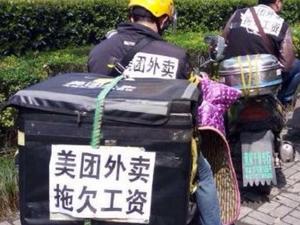 美团被曝拖欠工资 官方回应此事骑手罢工事