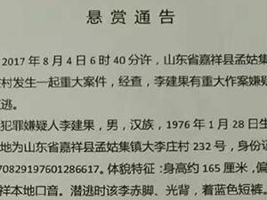 网曝山东男子杀害4人 嫌疑人在逃真相扑朔迷离让人惶恐不安