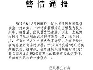 河南籍两姐妹在团风被害 疑犯是老乡已被捕