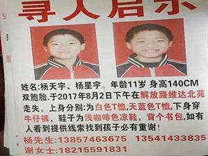 11岁双胞胎失联 事发前并无异常现已失联5天其家人食不下咽