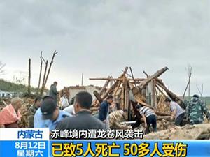 赤峰遭龙卷风袭击 酿悲剧灾害接连发生让人揪心祈祷平安!