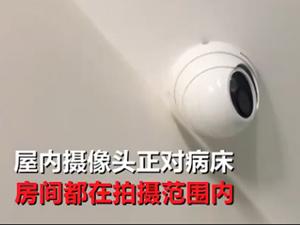 医院病房内装摄像头 女患者换衣全程被录医生做出回应