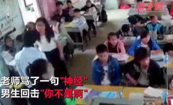 男生猛扇回击老师