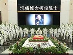 百岁院士将遗体捐给母校 告别仪式上众人为其送别