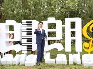 郎朗钢琴广场揭幕 将成为音乐爱好者圣地