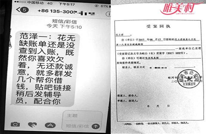 范泽一手机短信及其父收到的受案回执