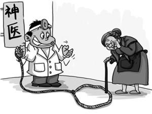 自称神医躺床上看病 专骗外来求医患者