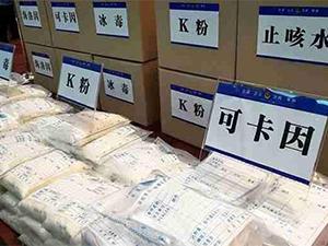 南京现快递毒包裹 案情详细经过曝光背后系毒贩精心设下的圈套