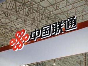中国联通瘦身方案 这些改革给用户带来什么利好