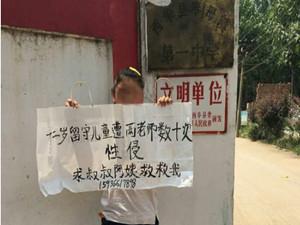 西华女孩强奸案推手 利用非法网站博取眼球
