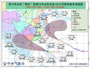 双台风结对来袭 第18号台风泰利PK第19号台风谁更胜一筹