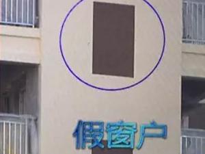 小区楼道窗户是画上去的 新房外观窗户以假乱真令人难以接受
