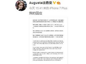 原被换女主打脸吴京登热搜 徐嘉文被网友质