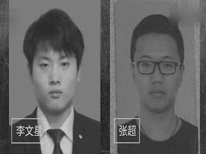 李文星老乡也死于传销 警官调查后抓获五名犯罪团伙