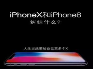 杭州疯抢iPhoneX 苹果直营店不断追加新订单